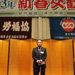主催者代表の挨拶をする影山道幸連合福島会長(2)