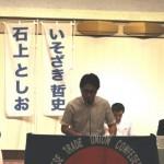 中間活動報告をする浅川副事務局長