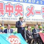 メーデー宣言を読み上げる伊藤副実行委員長