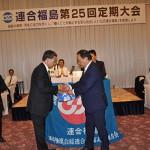 新規加盟組合へ組合旗の贈呈(3)