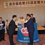 新規加盟組合へ組合旗の贈呈(4)