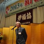 閉会のあいさつをする熊谷純一県労福協副会長