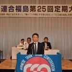来賓挨拶をする安永貴夫連合副事務局長