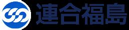 日本労働組合連合会福島県連合会