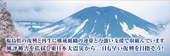 風評被害を払拭し東日本大震災から一日も早い復興を目指そう!