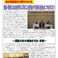 連合福島第24回年次大会 復興・再生に全力を尽くし「働くことを軸とする安心社会」につなげよう!