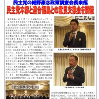 民主党の細野豪志政策調査会長来福 民主党本部と連合福島との意見交換会を開催
