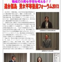 職場での男女平等を考える!! 連合福島 男女平等推進フォーラム2013