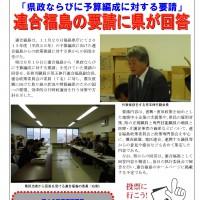 「県政ならびに予算編成に対する要請」 連合福島の要請に県が回答