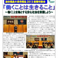 連合福島&県労福協2013新春交歓会 「働くことは生きること」