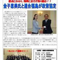 原点にかえり、復興に全力で取り組む!! 金子恵美氏と連合福島が政策協定