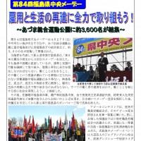第84回福島県中央メーデー 雇用と生活の再建に全力で取り組もう!