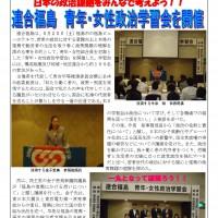 日本の政治課題をみんなで考えよう!! 連合福島 青年・女性政治学集会を開催