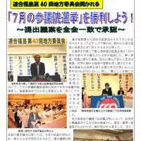 連合福島第40回地方委員会開かれる 「7月の参議院選挙」を勝利しよう!