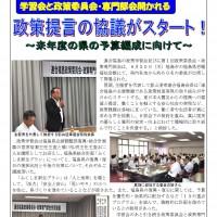 学習会と政策委員会・専門部会開かれる 政策提言の協議がスタート!