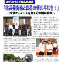 連合2013平和広島集会 「核兵器廃絶と世界の恒久平和を!」