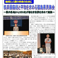 地球と人類の未来のために 核兵器廃絶と平和を求める福島県民集会