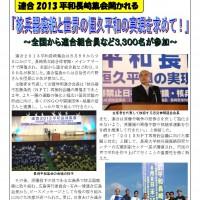 連合2013平和長崎集会開かれる 「核兵器廃絶と世界の恒久平和の実現を求めて!」