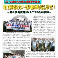 2013連合北方領土返還要求集会 「絆」全国の仲間と共に「一番近い納沙布岬」で訴え、誓い合う!