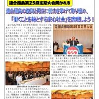 連合福島第25回定期大会開かれる 連合福島の復興と再生に総力を挙げて取り組み、「働くことを軸とする安心社会」 を実現しよう!