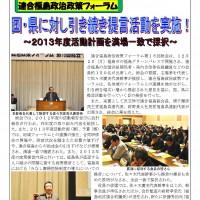 連合福島政治政策フォーラム 国・県に対し引き続き提言活動を実施!