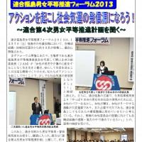 連合福島男女平等推進フォーラム2013 アクションを起こし社会気運の発信源になろう!