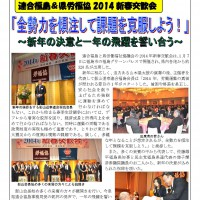 連合福島&県労福協2014新春交歓会 「全勢力を傾注して課題を克服しよう!」