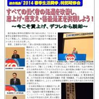 連合福島「2014春季生活闘争」特別研修会 すべての働く者の処遇を改善し、底上げ・底支え・格差是正を実現しよう!