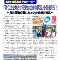 第85回福島県中央メーデー 「働くことを軸とする安心社会の実現」を目指そう!