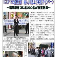 「労働法制改悪阻止!」福島県中央街頭集会 「STOP THE格差社会!暮らしの底上げ実現」キャンペーン