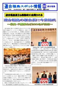連合福島第26回臨時大会開かれる 連合福島の新会長に今泉裕氏