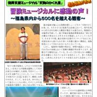 復興支援ミュージカル「天狗のかくれ里」連合福島が主催 冒険ミュージカルに感動の声!