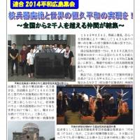 連合2014平和広島集会 核兵器廃絶と世界の恒久平和の実現を!
