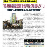 連合2014平和ナガサキ集会開かれる 「核兵器廃絶運動を粘り強く取組もう!」