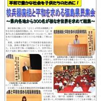 平和で豊かな社会を子供たちのために! 核兵器廃絶と平和を求める福島県民集会