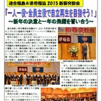 連合福島&県労福協2015新春交歓会 「一人一役・全員主役で自立再生を目指そう!」
