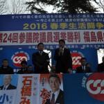 伊藤福島地区連合議長と加藤連合福島事務局長の議長団