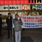 大倉冬樹福島県高齢退職者連合会会長挨拶