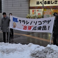 雪が残る福島駅前での街頭行動