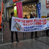 街頭行動横断幕でアピールする連合福島副会長の皆さん