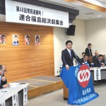 民進党福島県連を代表して挨拶する玄葉光一郎代表