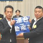 新規加盟組合への組合旗授与 東双不動産管理労働組合(電力総連)