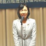 来賓祝辞 民進党県連代表代行 金子恵美衆議院議員