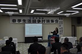 2018春闘の連合方針を説明する冨田珠代連合本部総合労働局総合局長