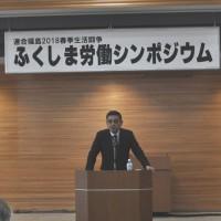 主催者を代表して挨拶する連合福島 今野 泰会長