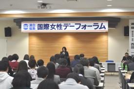 「ラコパふくしま」で開催された「連合福島国際女性デーフォーラム」
