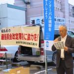 アピールする遠藤章会津若松地区労福協副会長