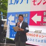 挨拶する加藤光一連合福島事務局長