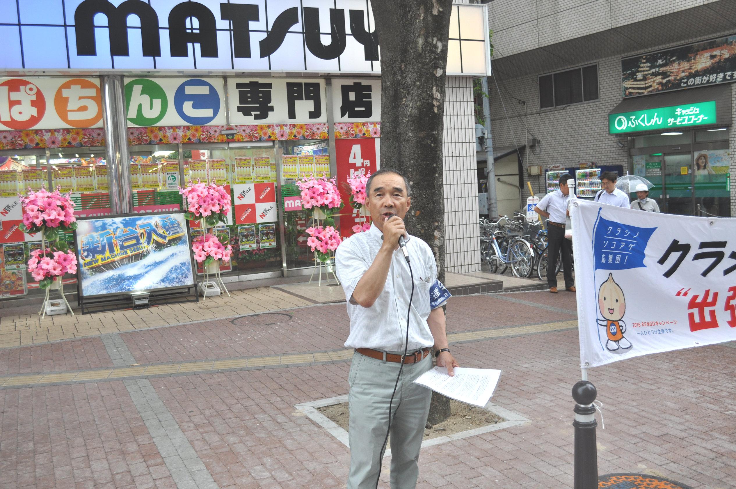 応援団の取り組み「働き方改革関連法をめぐる労働課題」を訴える 鈴木三男 連合福島副会長