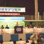平和集会で挨拶する連合 神津里李生 会長